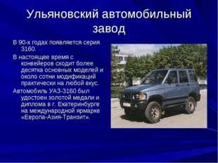 Ульяновский автомобильный завод В 90-х годах появляется серия 3160. В настоящ