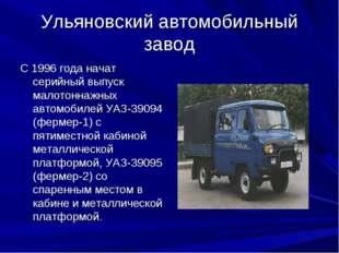 Ульяновский автомобильный завод С 1996 года начат серийный выпуск малотоннажн