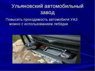 Ульяновский автомобильный завод Повысить проходимость автомобиля УАЗ можно с