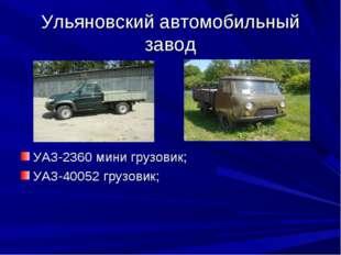 Ульяновский автомобильный завод УАЗ-2360 мини грузовик; УАЗ-40052 грузовик;