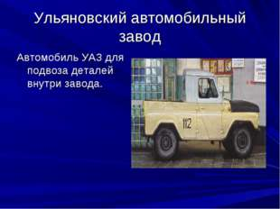Ульяновский автомобильный завод Автомобиль УАЗ для подвоза деталей внутри зав