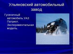 Ульяновский автомобильный завод Гусеничный автомобиль УАЗ Патриот. Эксперимен