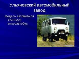 Ульяновский автомобильный завод Модель автомобиля УАЗ-2206 микроавтобус.