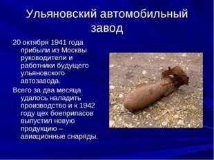 Ульяновский автомобильный завод 20 октября 1941 года прибыли из Москвы руково