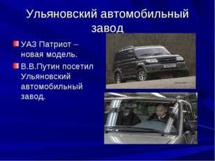 Ульяновский автомобильный завод УАЗ Патриот – новая модель. В.В.Путин посетил