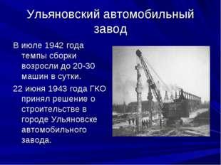 Ульяновский автомобильный завод В июле 1942 года темпы сборки возросли до 20-