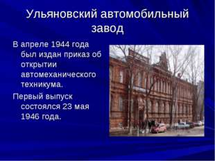 Ульяновский автомобильный завод В апреле 1944 года был издан приказ об открыт