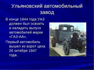 Ульяновский автомобильный завод В конце 1944 года УАЗ должен был освоить и на
