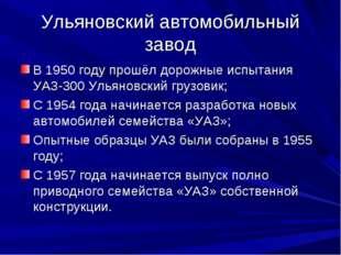 Ульяновский автомобильный завод В 1950 году прошёл дорожные испытания УАЗ-300