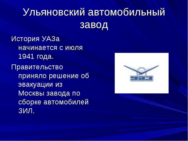 Ульяновский автомобильный завод История УАЗа начинается с июля 1941 года. Пра...