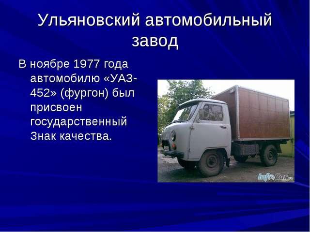 Ульяновский автомобильный завод В ноябре 1977 года автомобилю «УАЗ-452» (фург...