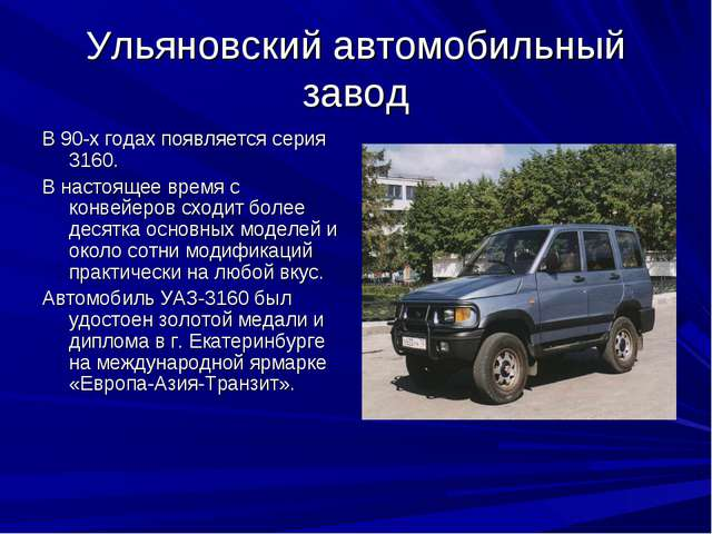 Ульяновский автомобильный завод В 90-х годах появляется серия 3160. В настоящ...