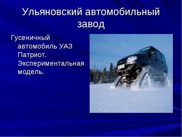 Ульяновский автомобильный завод Гусеничный автомобиль УАЗ Патриот. Эксперимен...
