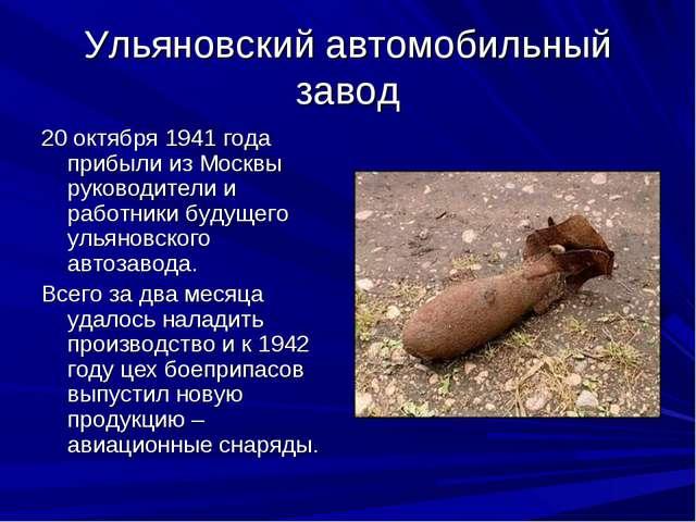Ульяновский автомобильный завод 20 октября 1941 года прибыли из Москвы руково...