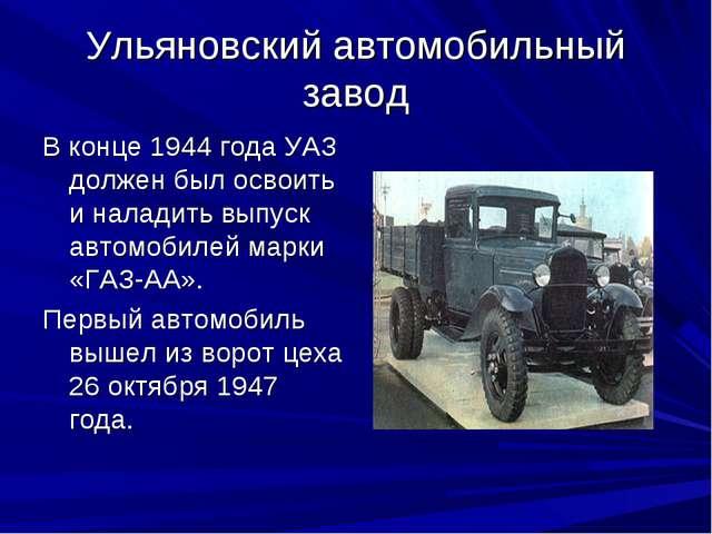 Ульяновский автомобильный завод В конце 1944 года УАЗ должен был освоить и на...