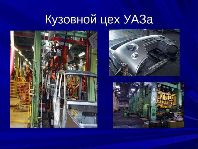 Кузовной цех УАЗа