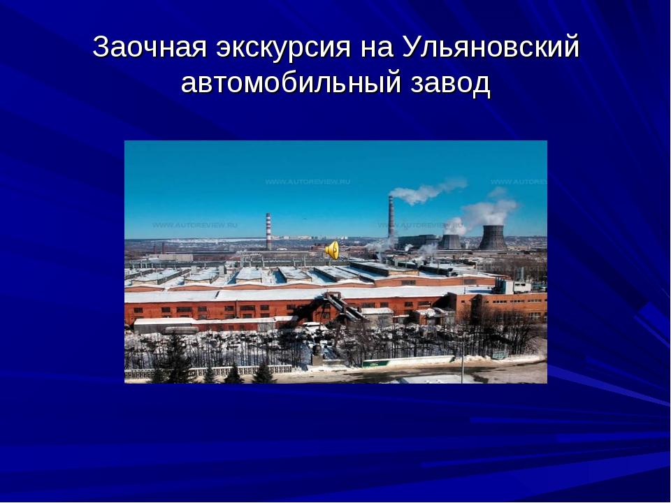 Заочная экскурсия на Ульяновский автомобильный завод