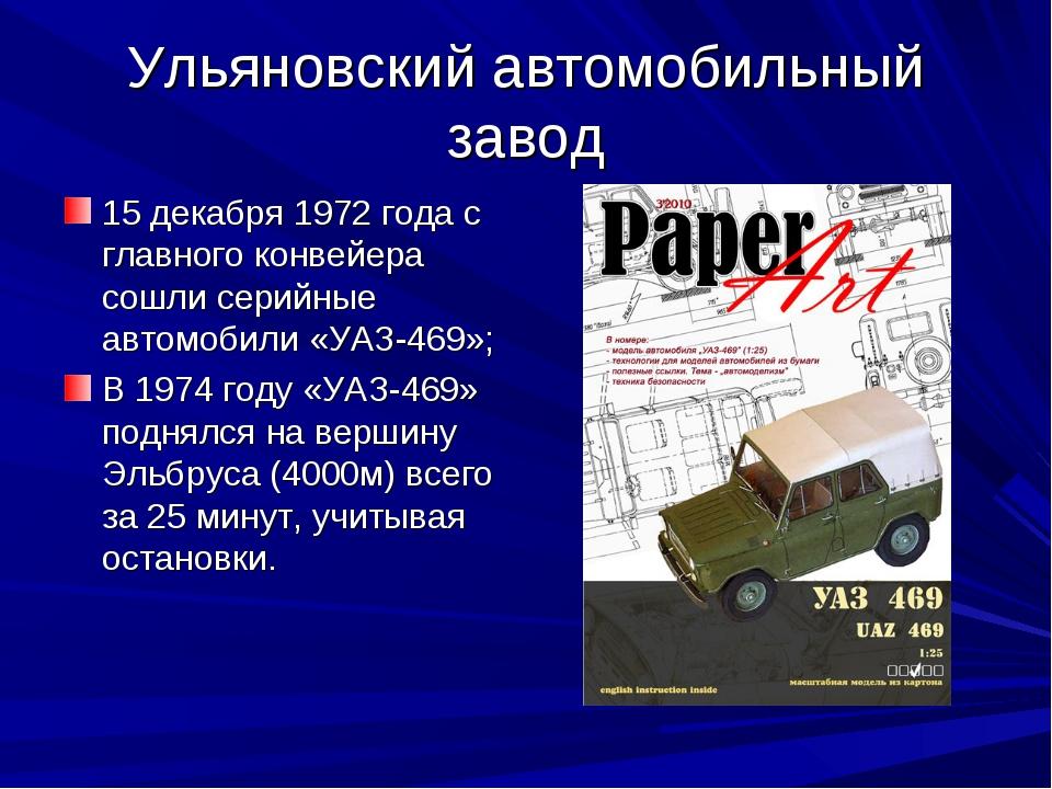 Ульяновский автомобильный завод 15 декабря 1972 года с главного конвейера сош...