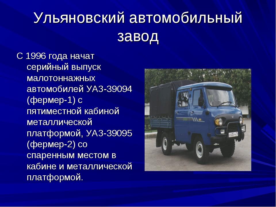Ульяновский автомобильный завод С 1996 года начат серийный выпуск малотоннажн...