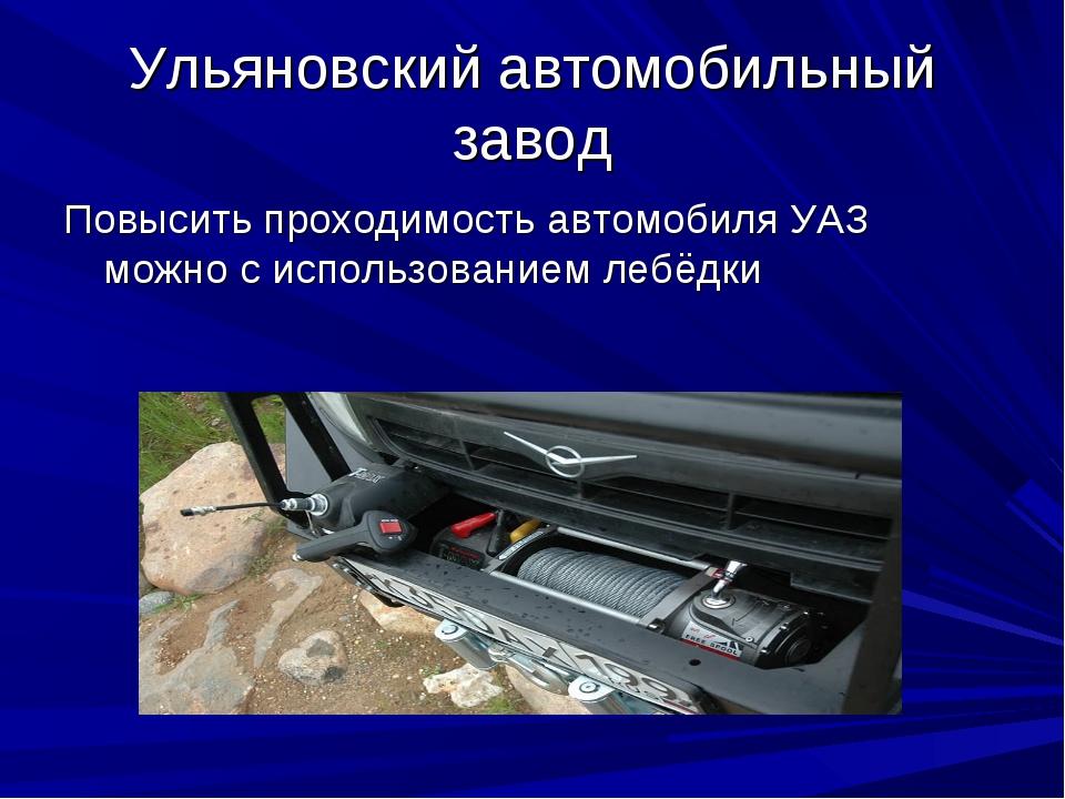 Ульяновский автомобильный завод Повысить проходимость автомобиля УАЗ можно с...