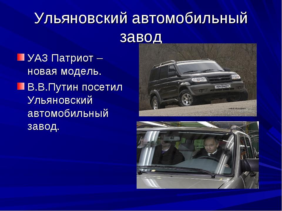 Ульяновский автомобильный завод УАЗ Патриот – новая модель. В.В.Путин посетил...
