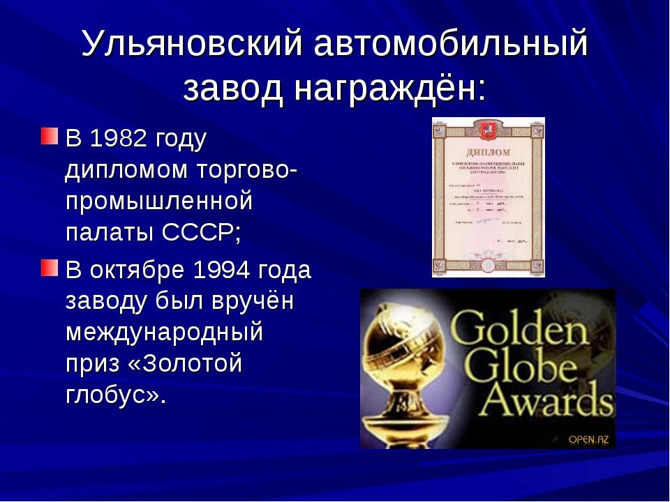 Ульяновский автомобильный завод награждён: В 1982 году дипломом торгово-промы...