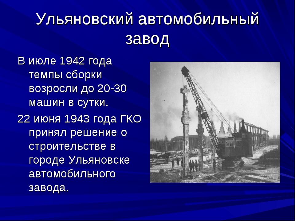 Ульяновский автомобильный завод В июле 1942 года темпы сборки возросли до 20-...