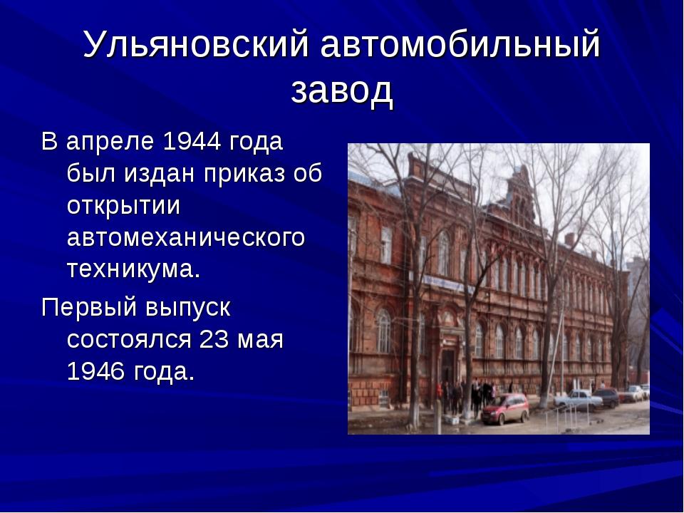 Ульяновский автомобильный завод В апреле 1944 года был издан приказ об открыт...