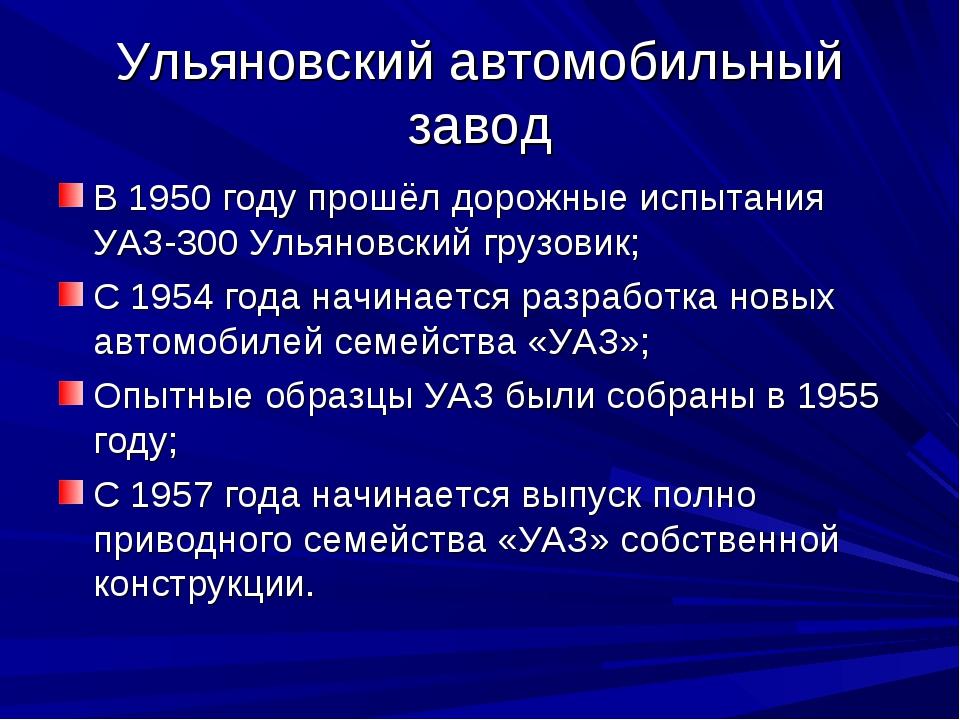 Ульяновский автомобильный завод В 1950 году прошёл дорожные испытания УАЗ-300...