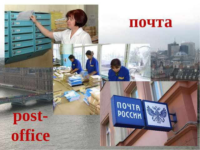 почта post-office