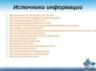 Источники информации http://www.cawater-info.net/all_about_water/?p=2156 http