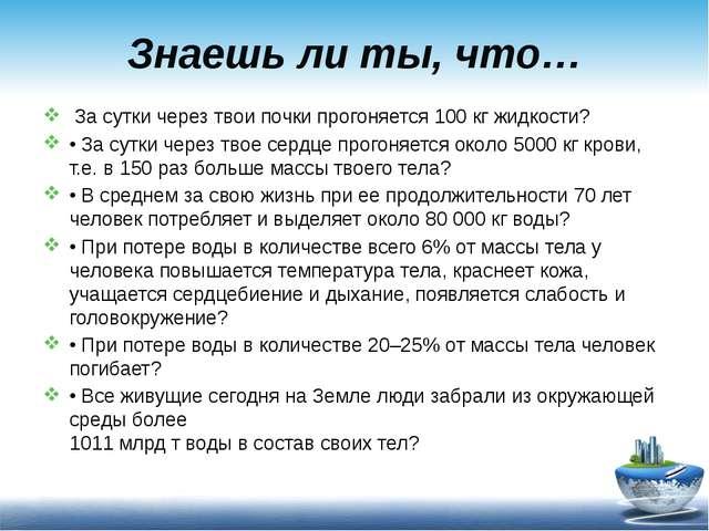 Знаешь ли ты, что… За сутки через твои почки прогоняется 100 кг жидкости? •...