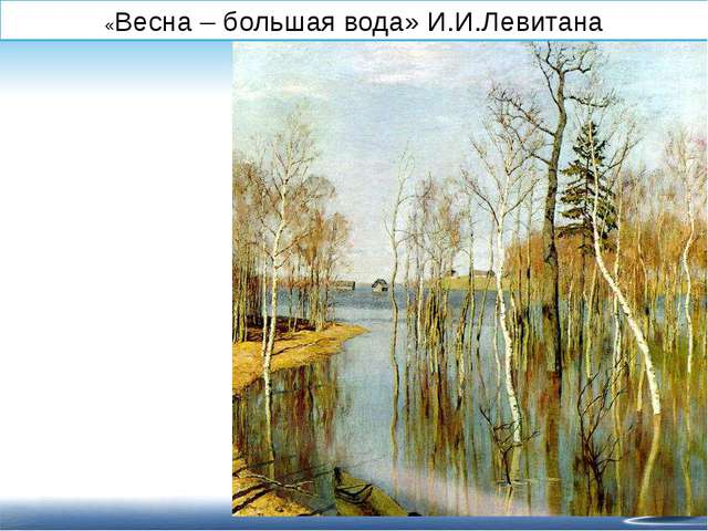 «Весна – большая вода» И.И.Левитана