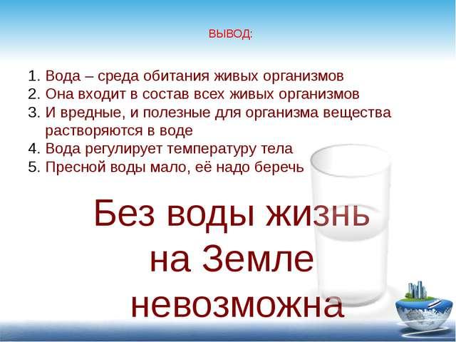 Без воды жизнь на Земле невозможна Вода – среда обитания живых организмов Она...