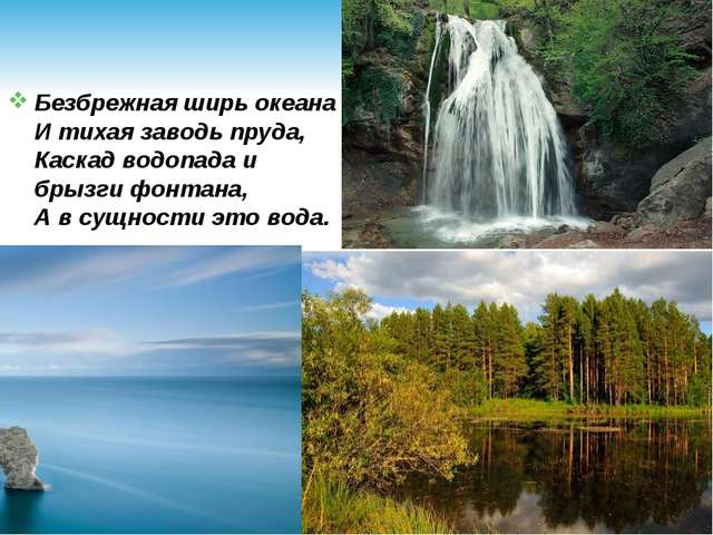 Безбрежная ширь океана И тихая заводь пруда, Каскад водопада и брызги фонтан...