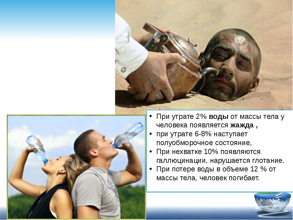 При утрате 2%водыот массы тела у человека появляетсяжажда , при утрате 6-...
