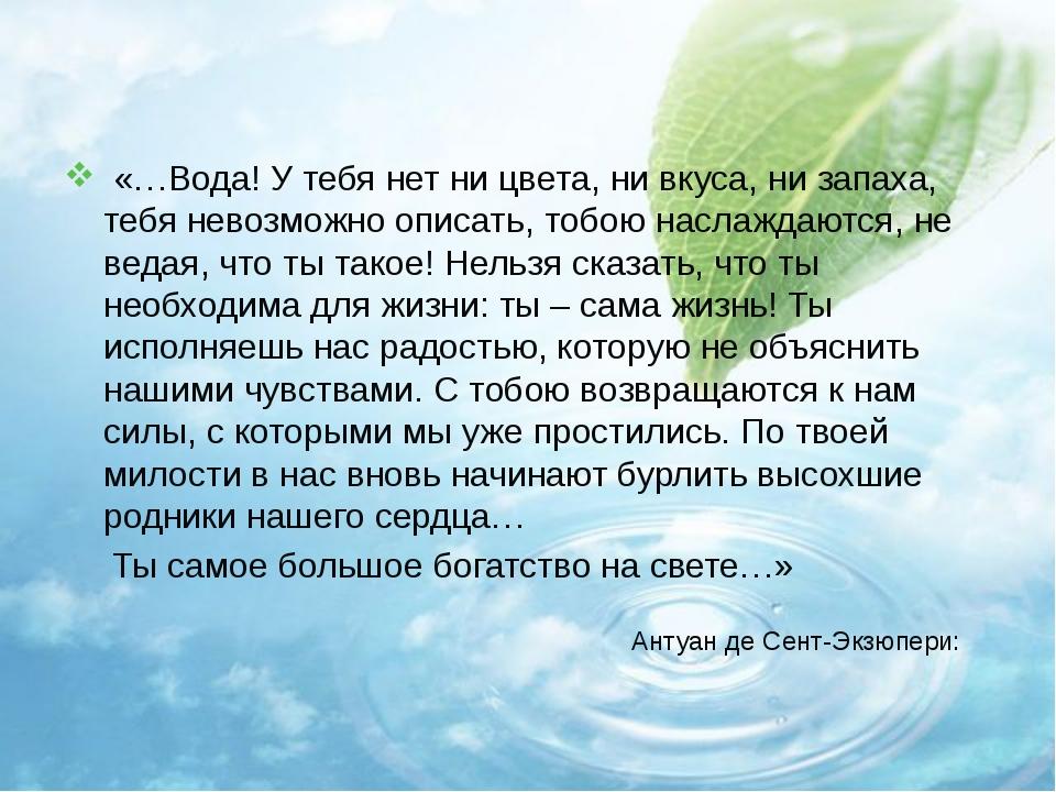 «…Вода! У тебя нет ни цвета, ни вкуса, ни запаха, тебя невозможно описать,...