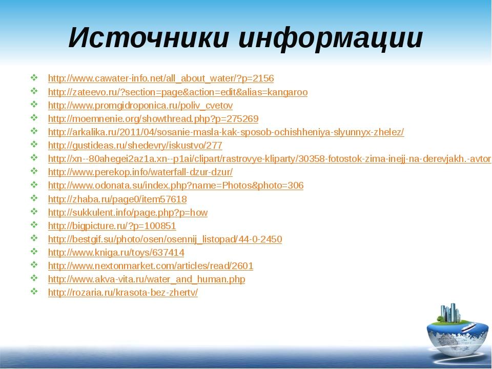 Источники информации http://www.cawater-info.net/all_about_water/?p=2156 http...