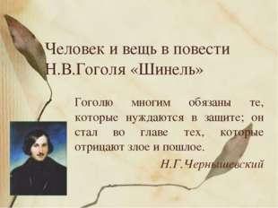 Человек и вещь в повести Н.В.Гоголя «Шинель» Гоголю многим обязаны те, которы