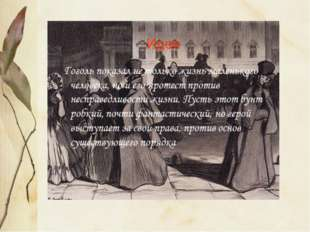 Гоголь показал не только жизнь маленького человека, но и его протест против