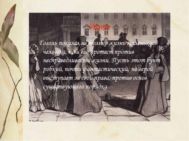 Гоголь показал не только жизнь маленького человека, но и его протест против...