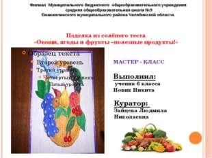 Поделка из солёного теста «Овощи, ягоды и фрукты –полезные продукты!» Выполни