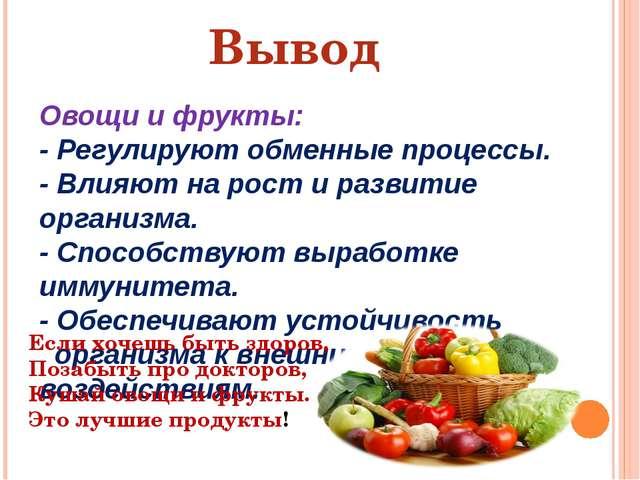 Вывод Овощи и фрукты: - Регулируют обменные процессы. - Влияют на рост и разв...
