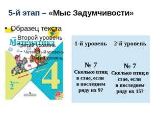 5-й этап – «Мыс Задумчивости» 1-й уровень 2-й уровень № 7 Сколько птиц в ста