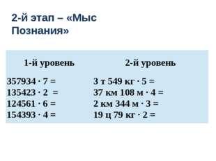 2-й этап – «Мыс Познания» 1-й уровень 2-й уровень 357934 · 7= 135423 · 2= 12
