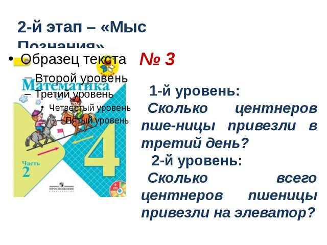 2-й этап – «Мыс Познания» № 3 1-й уровень: Сколько центнеров пше-ницы привез...