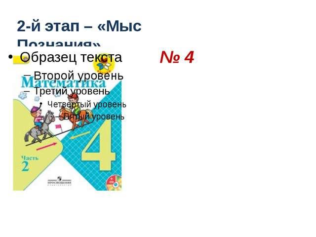 2-й этап – «Мыс Познания» № 4
