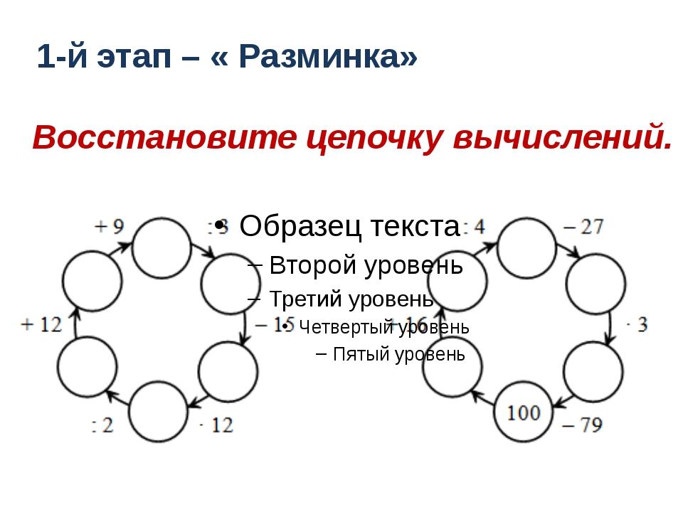 1-й этап – « Разминка» Восстановите цепочку вычислений.