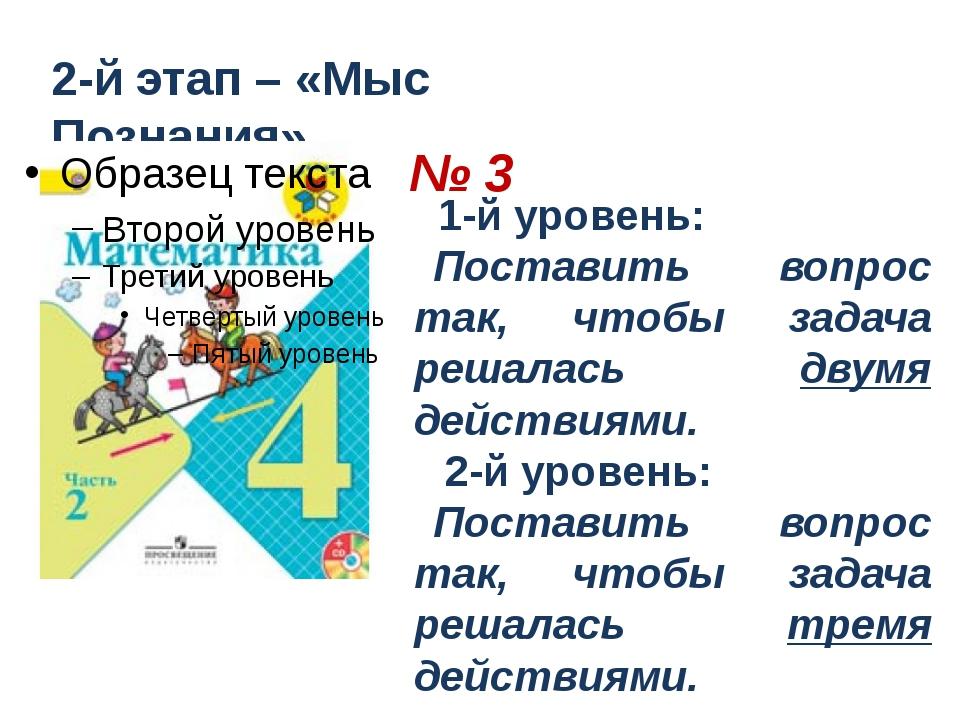 2-й этап – «Мыс Познания» № 3 1-й уровень: Поставить вопрос так, чтобы задач...