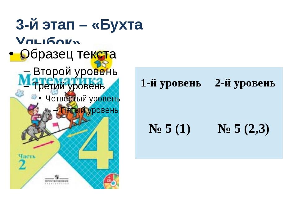 3-й этап – «Бухта Улыбок» 1-й уровень 2-й уровень № 5 (1) № 5 (2,3)